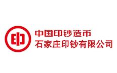 【星案例】与石家庄印钞有限公司的合作惊喜