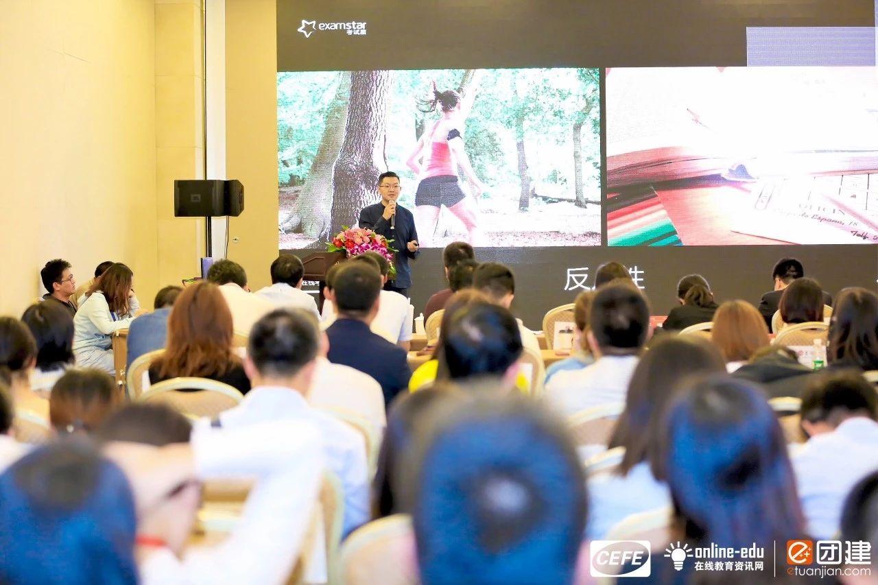 第十届中国企业在线学习大会考试星陈沧演讲摘要