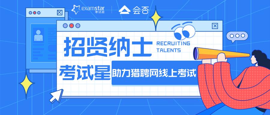 【星案例】招贤纳士,考试星助力猎聘网线上校园招聘