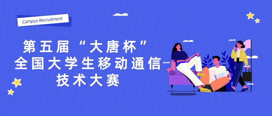 """【星案例】第五届""""大唐杯""""全国大学生移动通信技术大赛"""