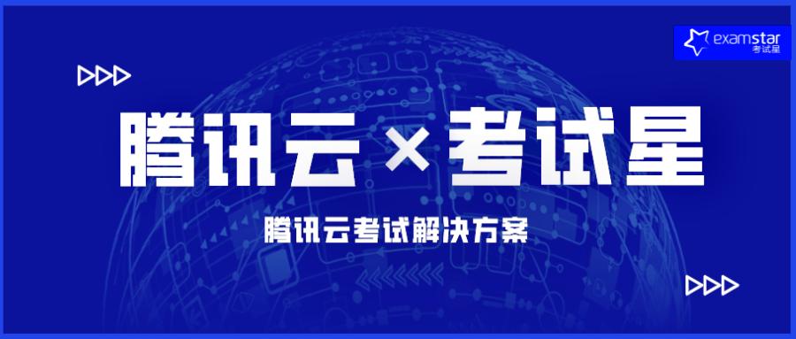 腾讯云V+生态联合考试星推考试解决方案!
